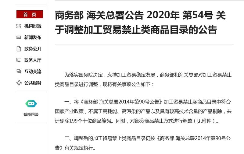 商務部海關總署公告2020年第54號.jpg