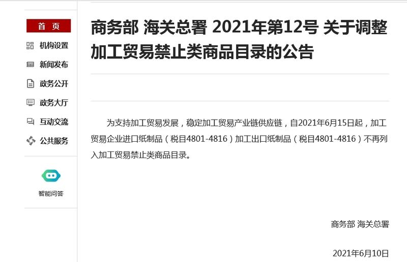 商務部 海關總署聯合公告2021年第12號.jpg