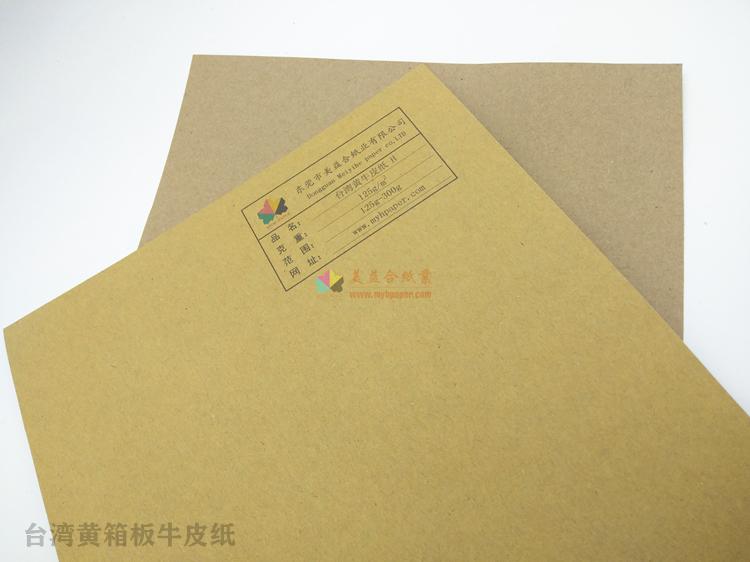 北欧纸业_台湾黄箱板牛皮卡纸-东莞市美益合纸业有限公司