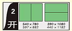 正度大度對開尺寸圖.jpg