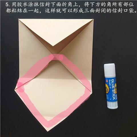 信封折法第五步.jpg