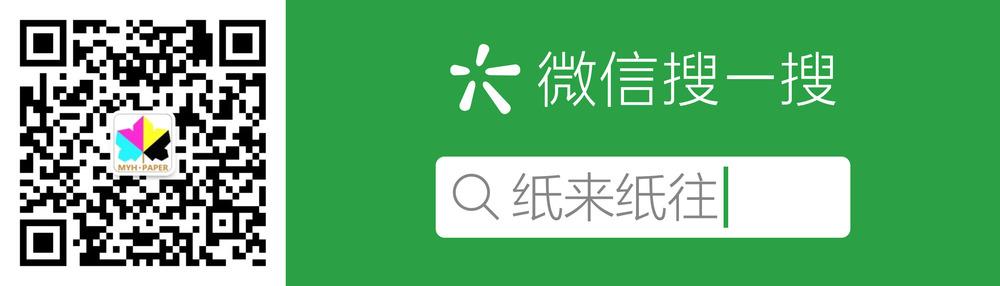 掃碼_搜索紙來紙往 (2).png
