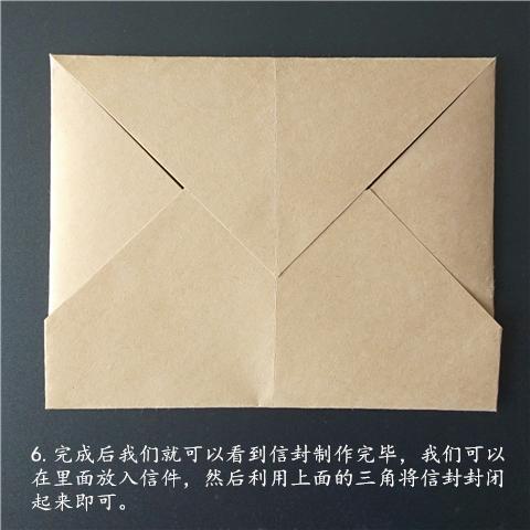 信封折法第六步.jpg