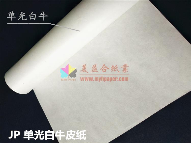 日本進口單光白牛皮紙