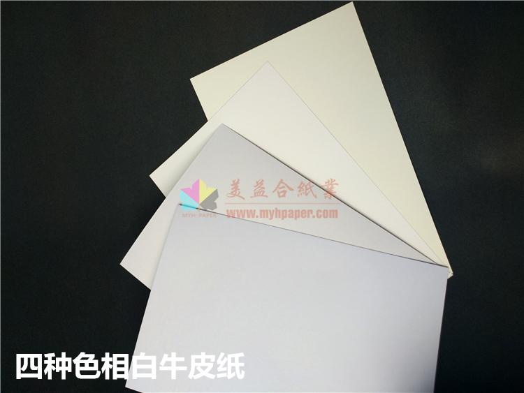 國產白牛皮紙